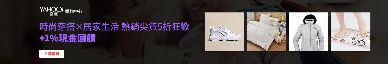 Yahoo時尚1114-1121