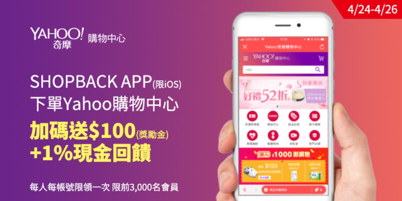 yahoo app上線