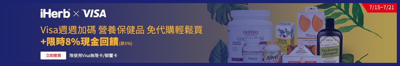 Visa 7/15-7/21 限定iHerb