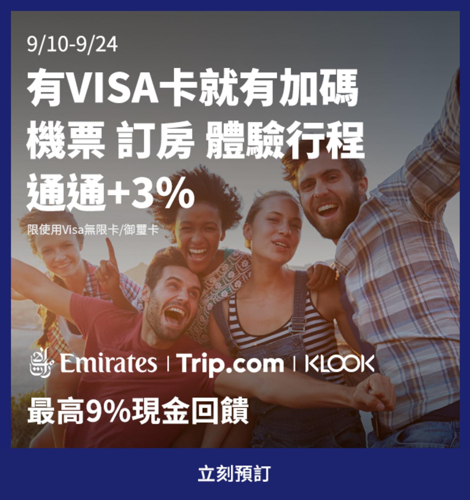 Visa 旅遊週 9/10-9/24