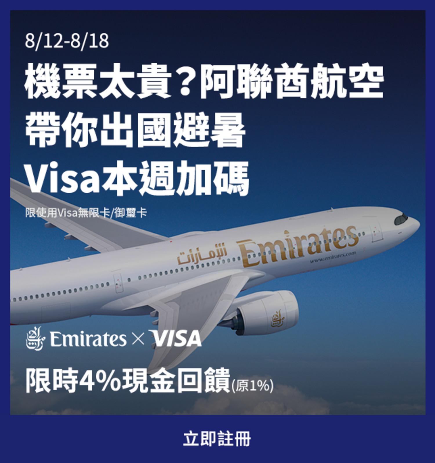 Visa 8/12-8/19 限定 阿聯酋