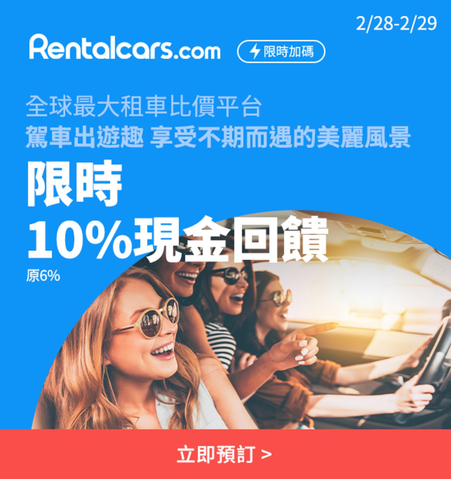 RentalCars加碼 2/28-3/1