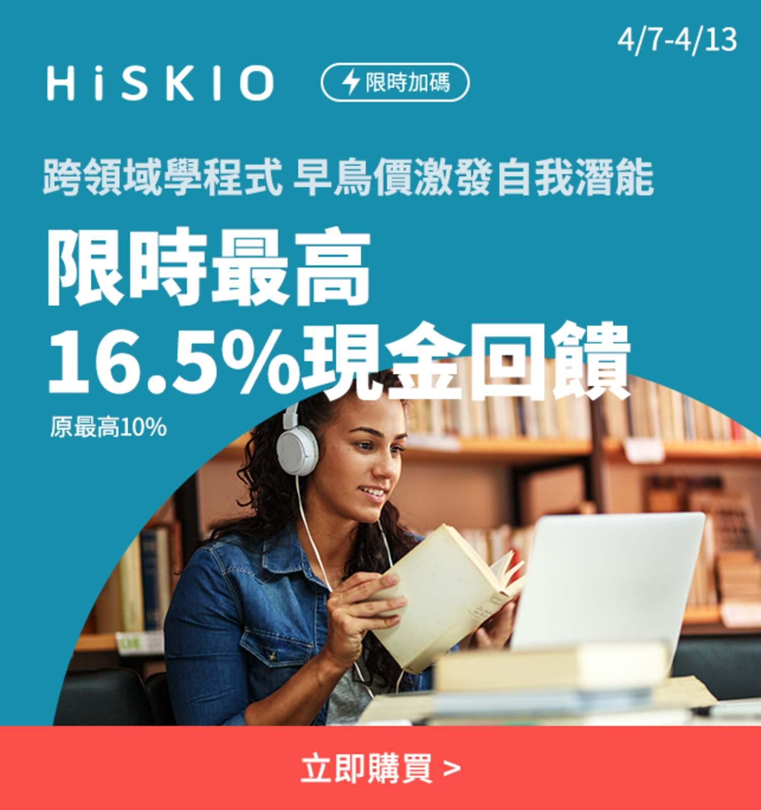 HiSKIO 4/8-4/10