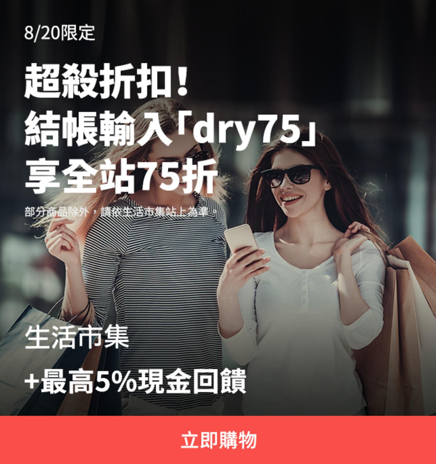 buy123_0820