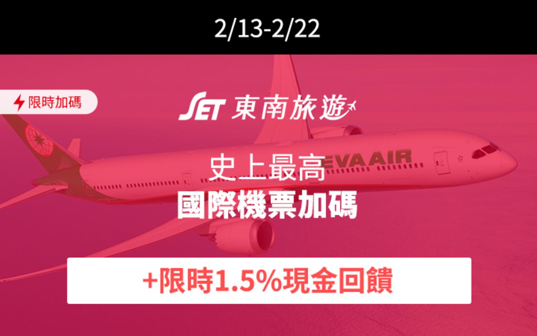 東南旅遊 機票加碼