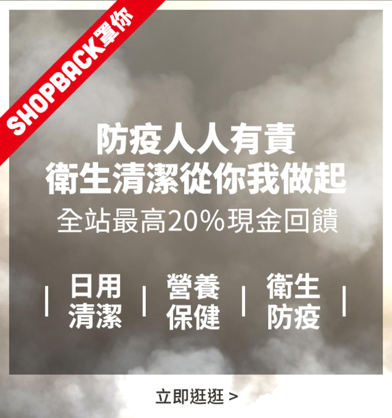 防疫Campaign