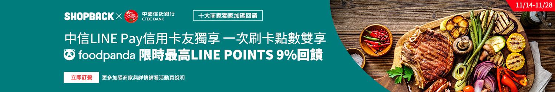 中信LINE Pay卡優惠 foodpanda上線