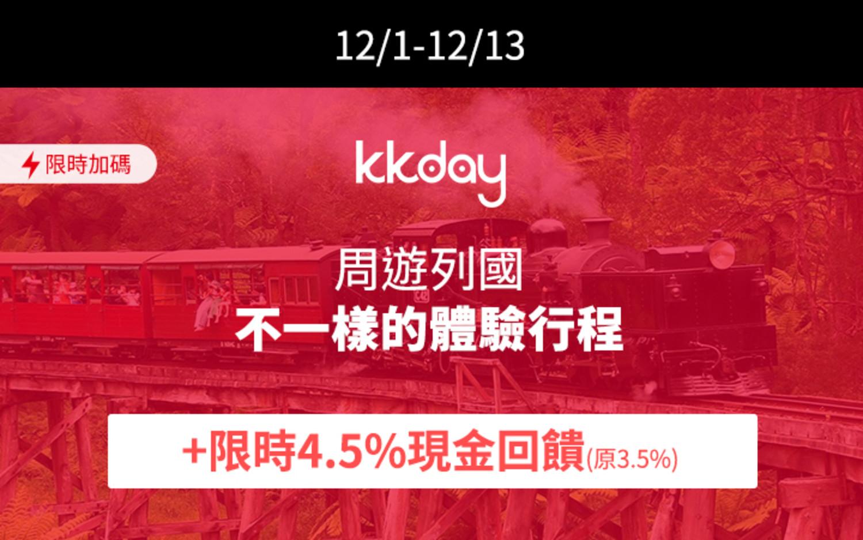 kkday_加碼回饋1201-1213