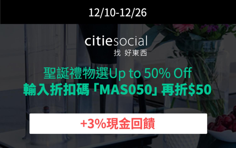 citiesocial 聖誕禮