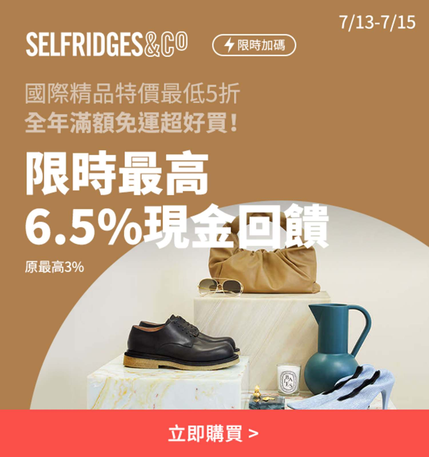 Selfridges 7/13-15