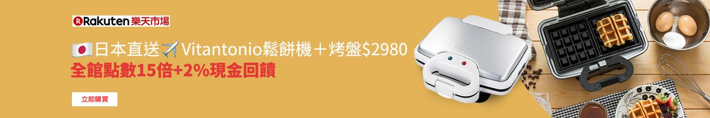rakuten 日本直送點數15倍