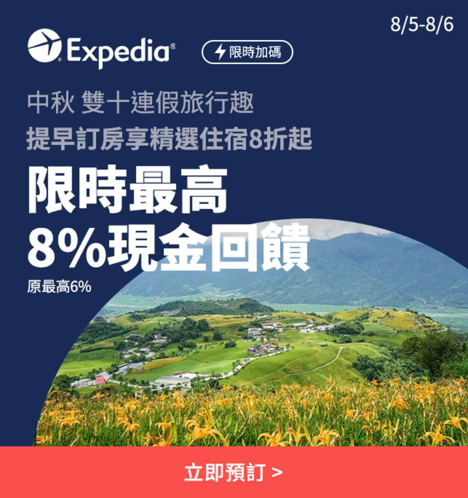 expedia 加碼最高8% 8/5-8/6