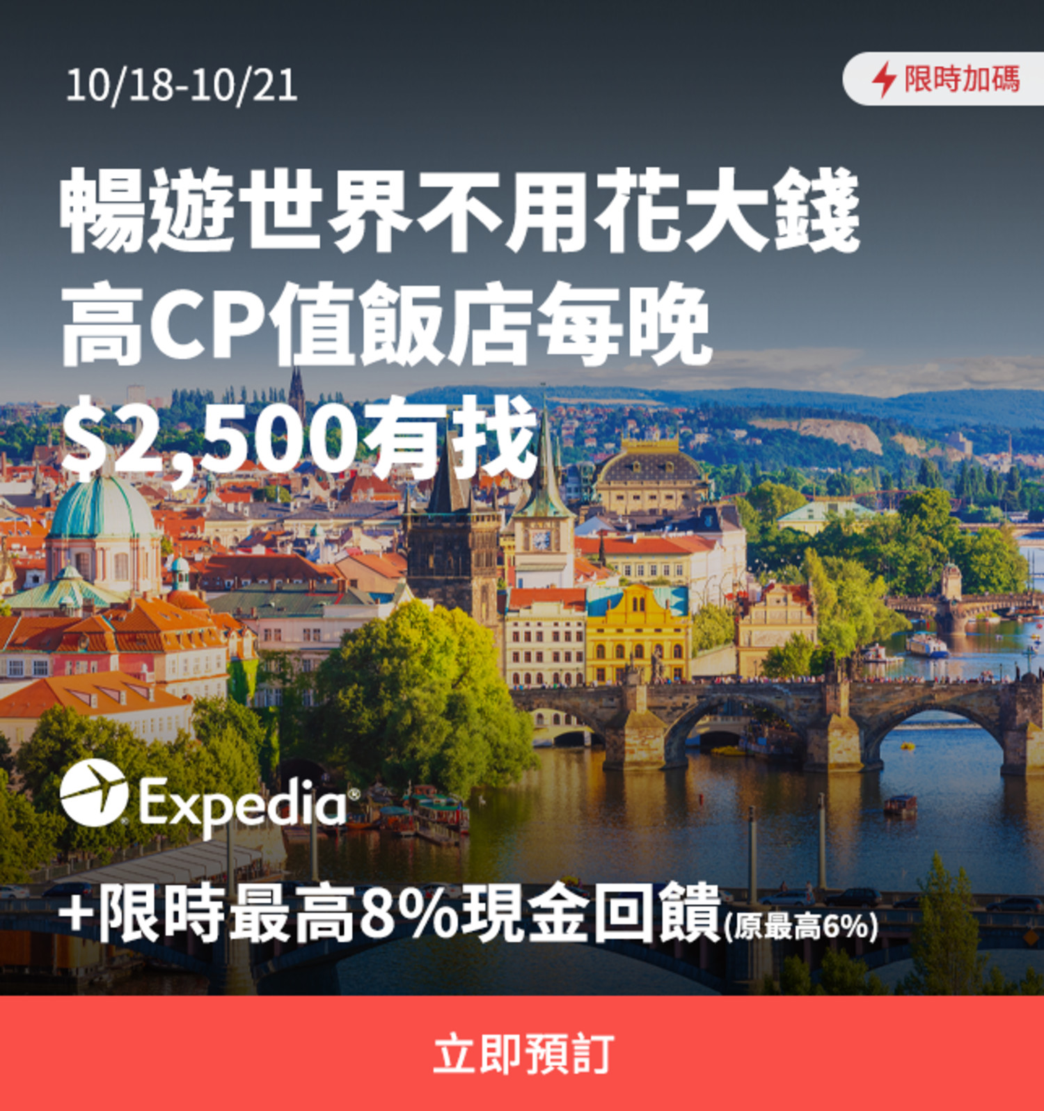 expedia 加碼最高8% 1018-1021