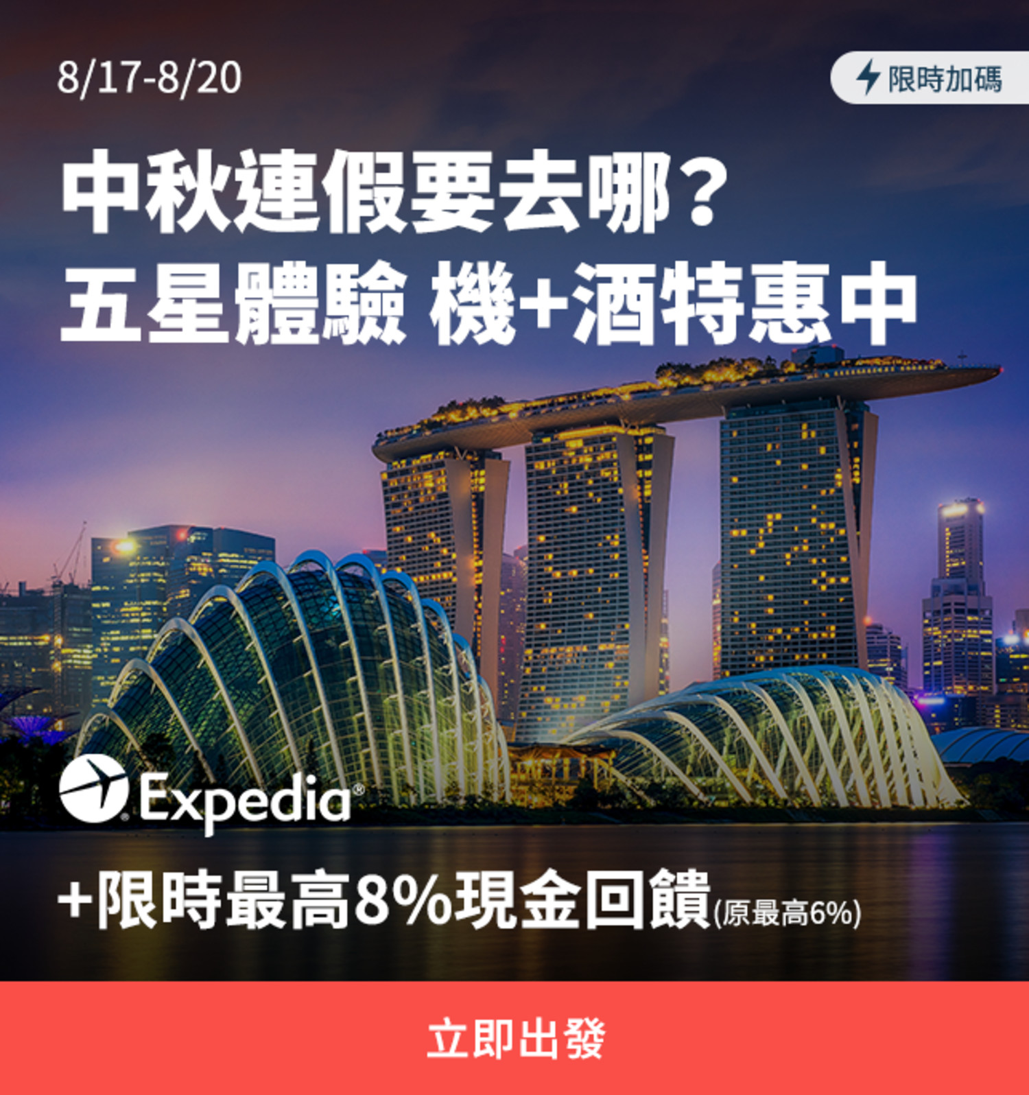 expedia 加碼最高8% 0817-0820