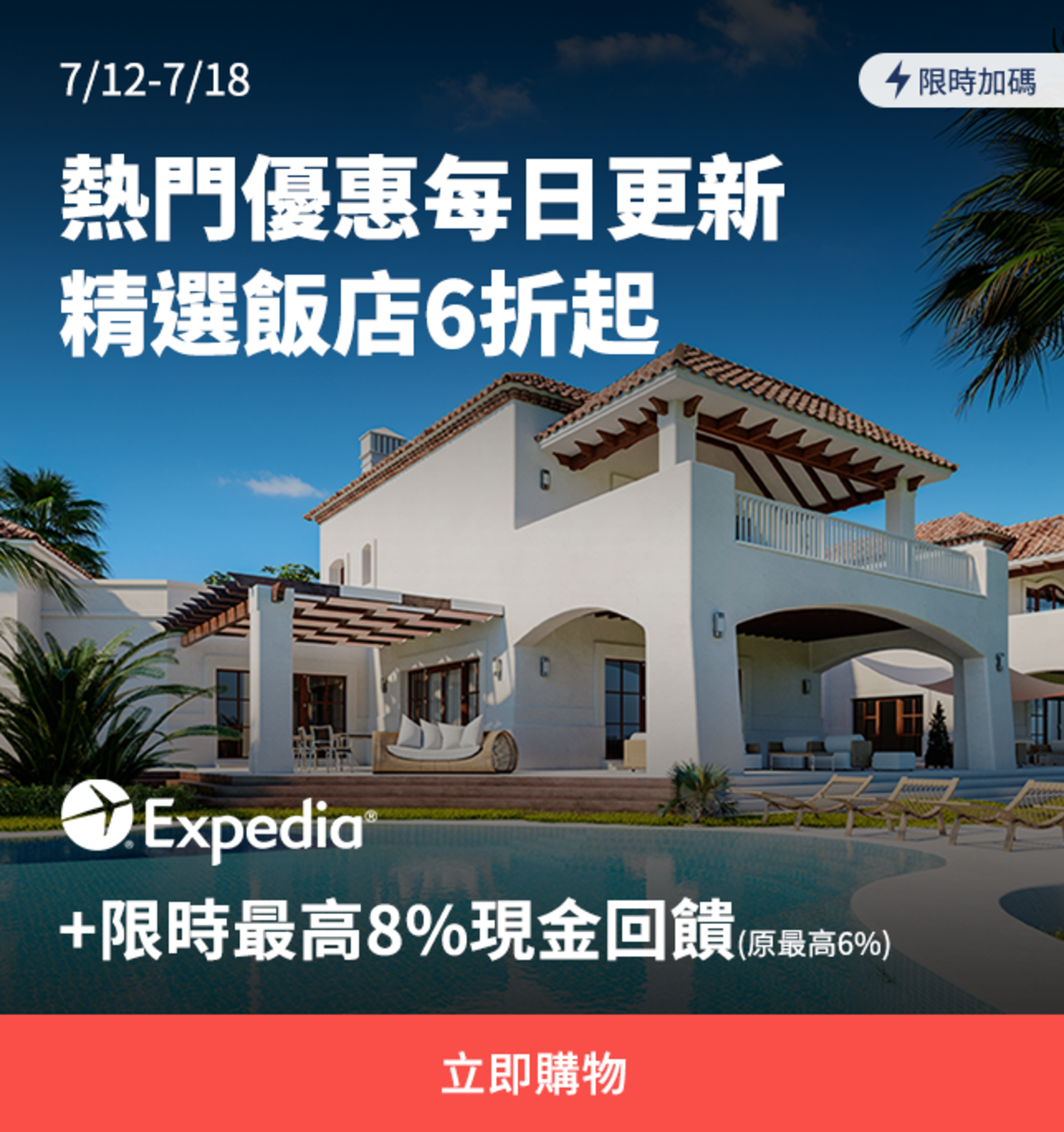 expedia 加碼最高8% 0712-0718