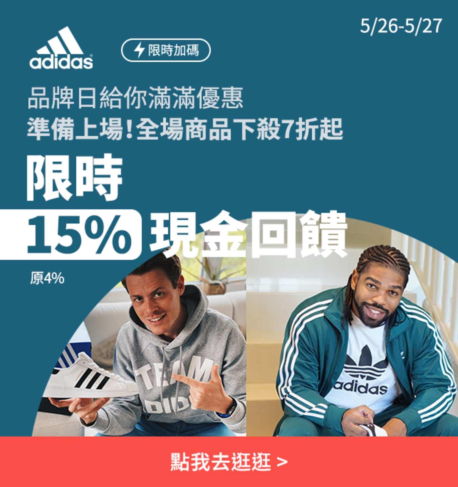 Adidas 5/26-5/27