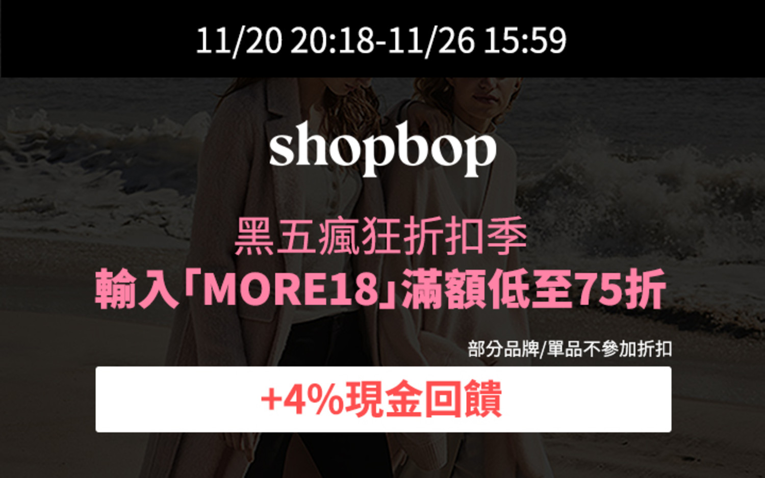 shopbop_black friday