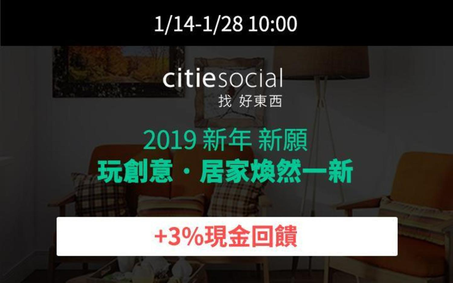 citiesocial 春節活動