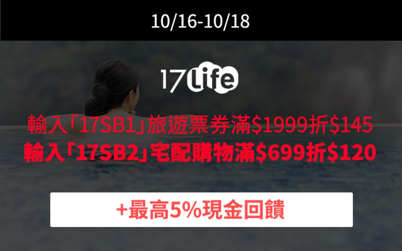 17life_優惠碼1016-1018