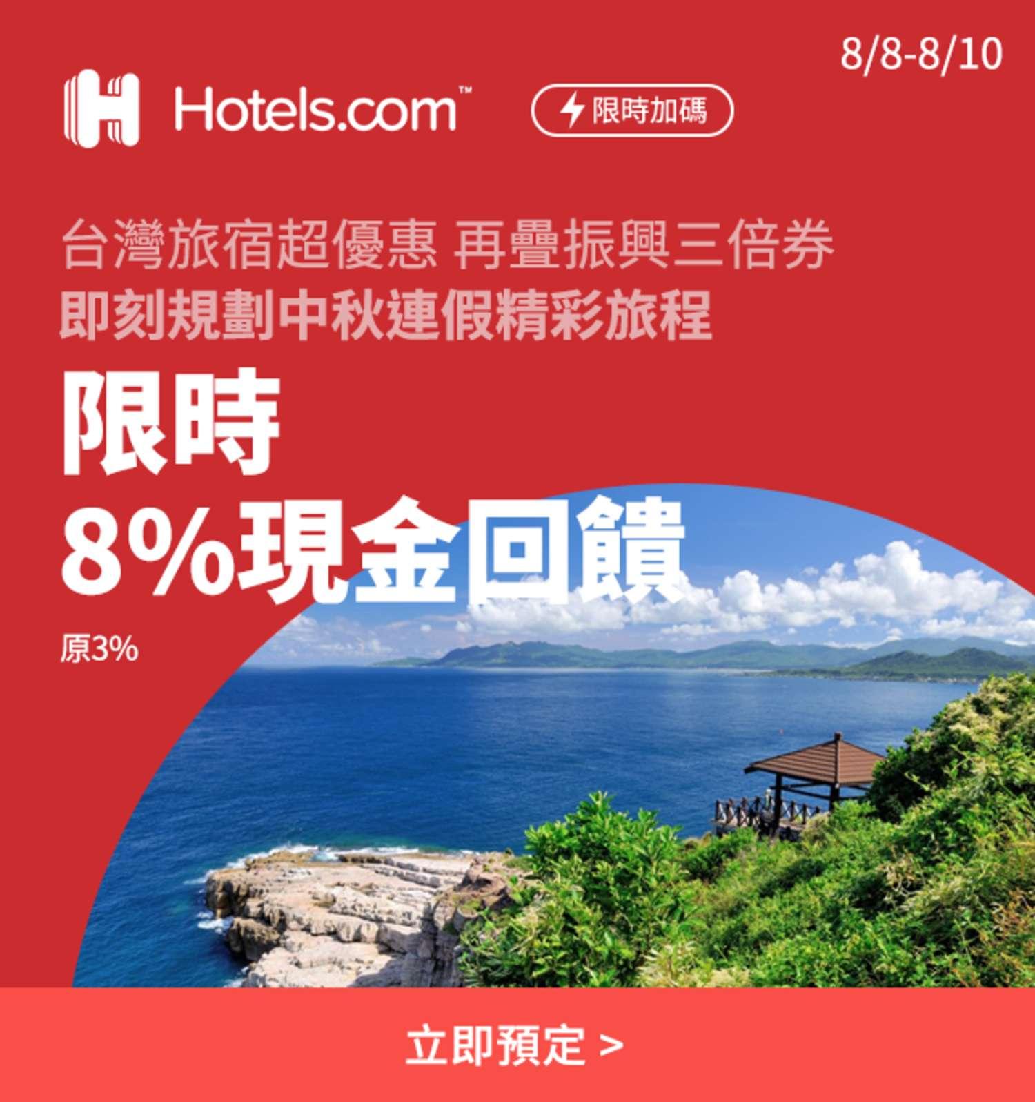 Hotels.com 8/8-8/10