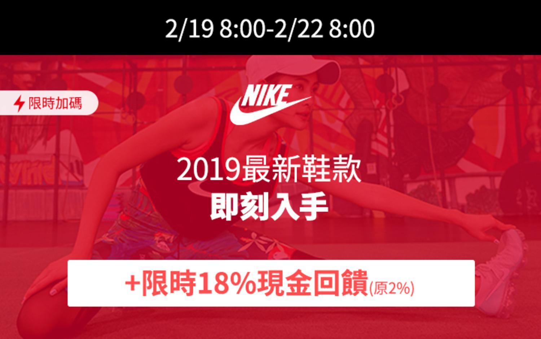 nike 加碼至18%0219-0222