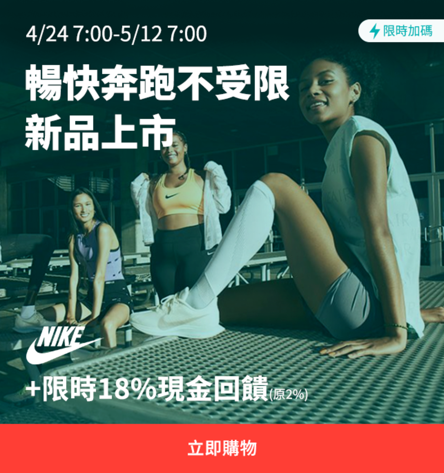Nike 加碼 0424 7am-0512 7am