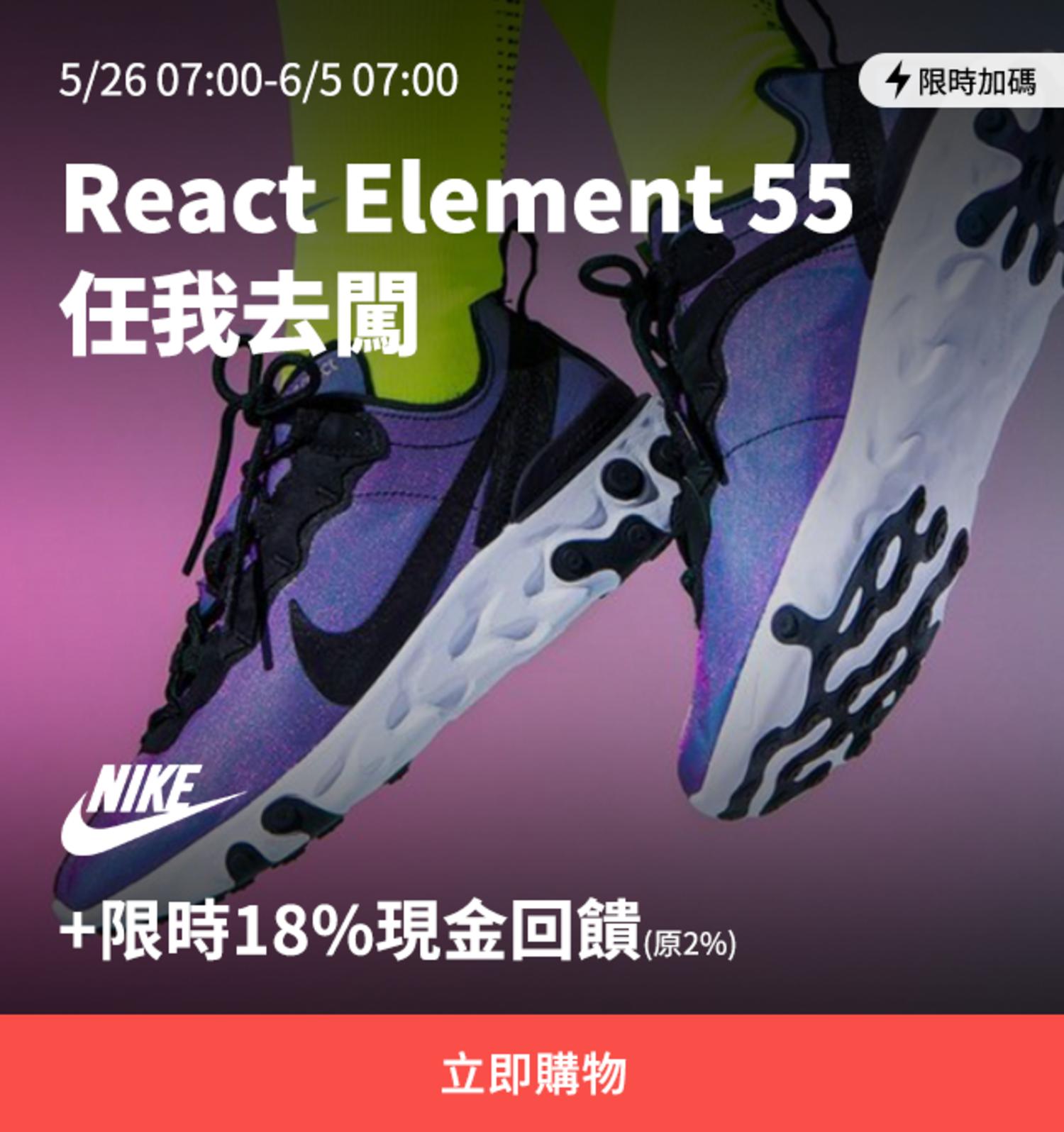 Nike 加碼 -0605 7am
