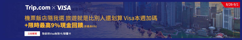 Visa x Trip.com 加碼0826-0901