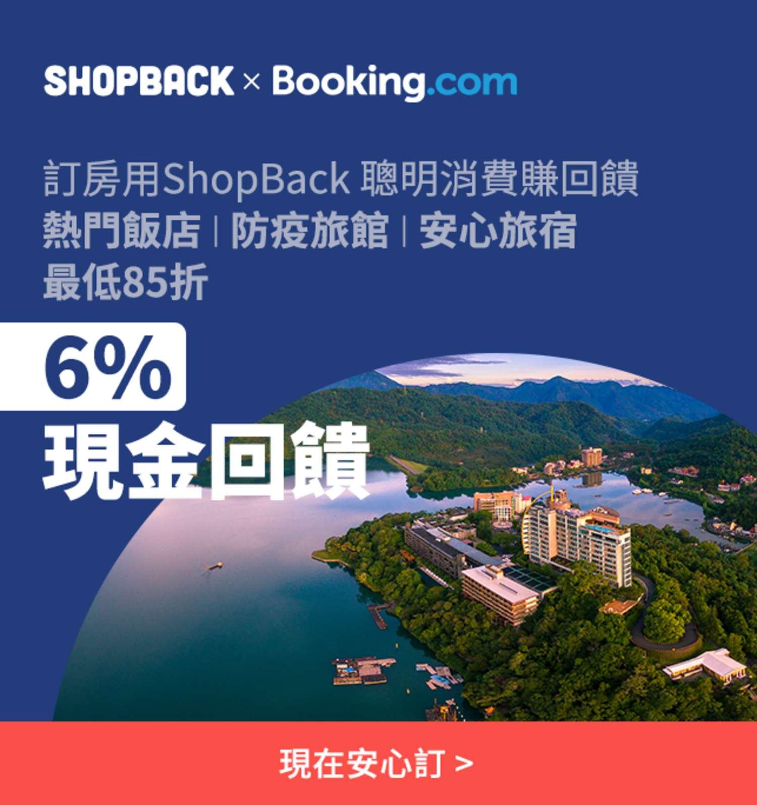 Booking.com 獨家合作