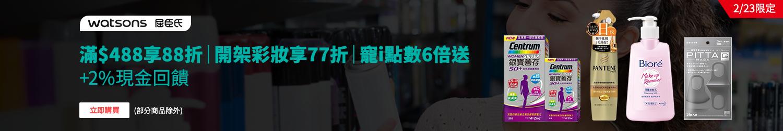 屈臣氏週六一日樂翻天2/23
