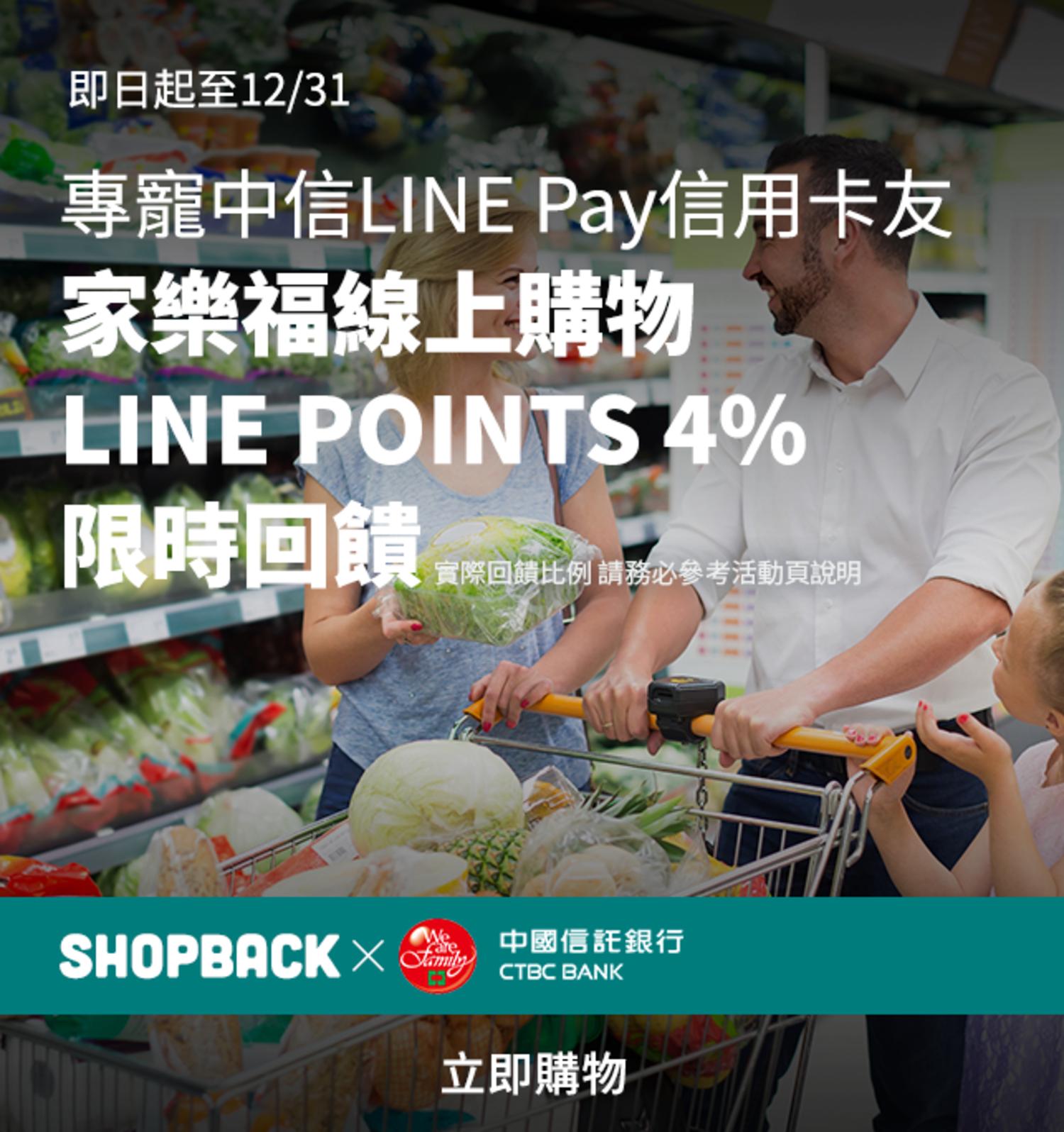 中信LINE Pay卡優惠 家樂福上線