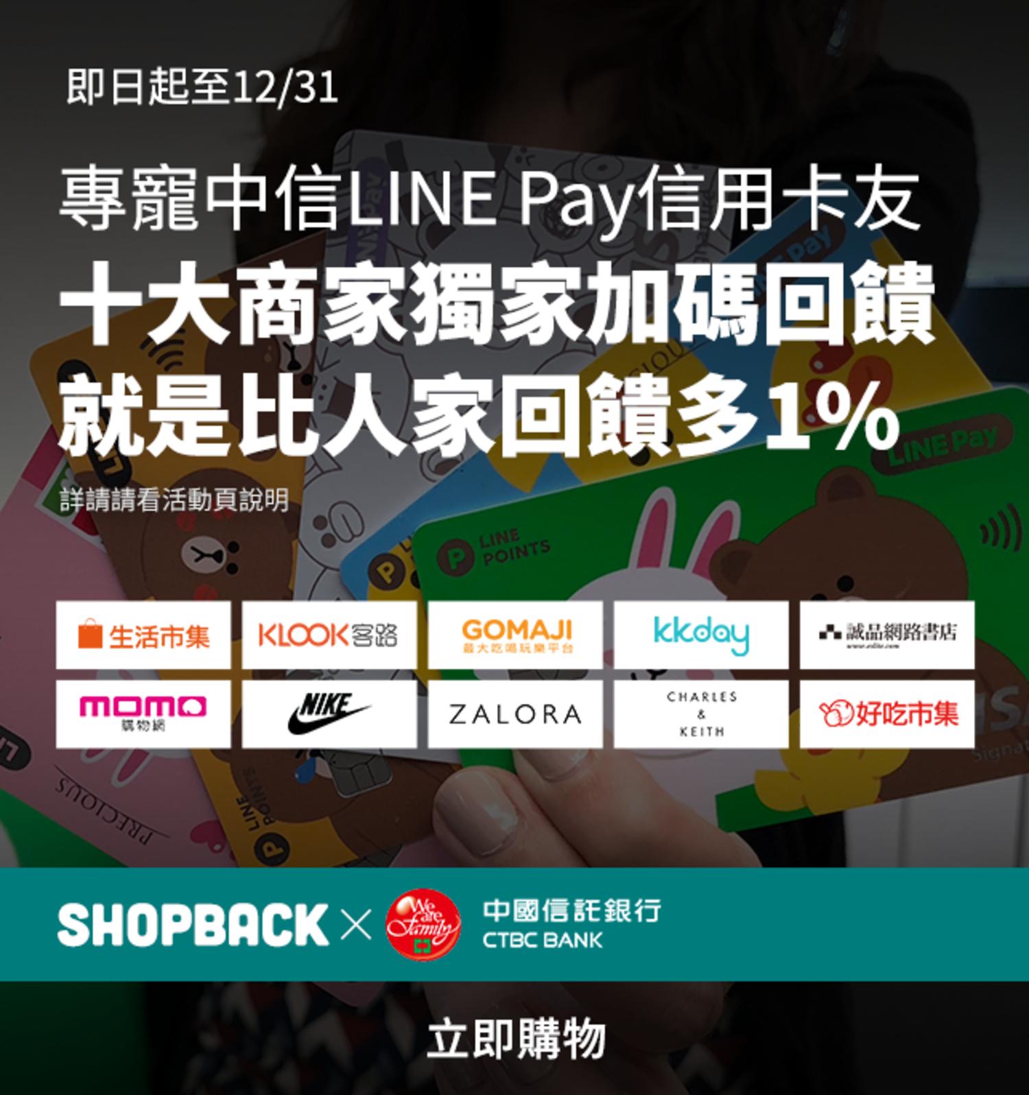 中信LINE Pay卡優惠