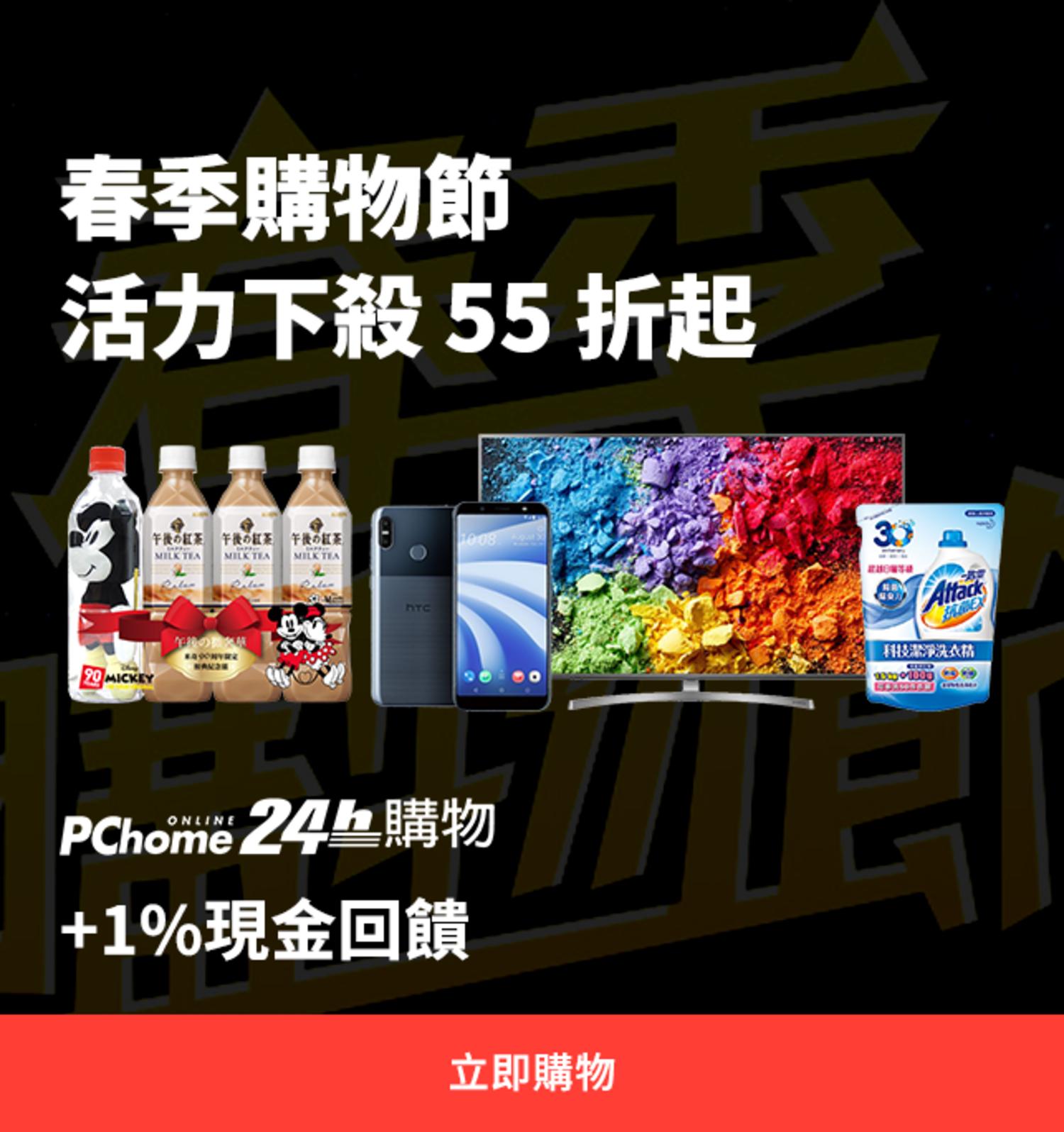 PChome 春季購物節