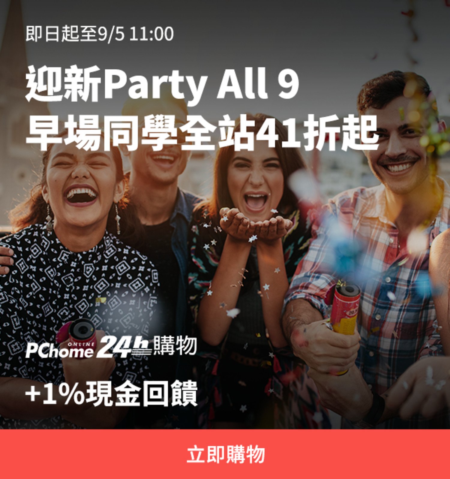 PChome 迎新PARTY