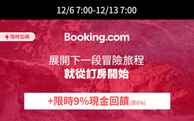 booking upsized 9% cashback1206-1213
