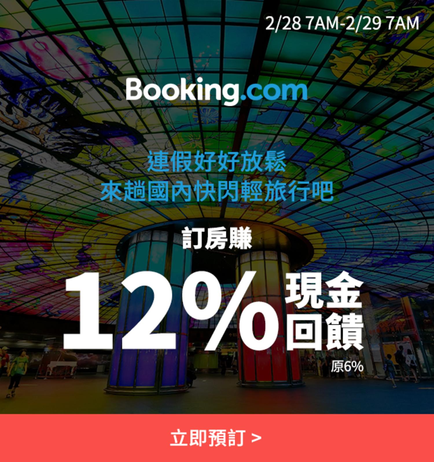 Booking 2/28 7am-2/29 7am 12%