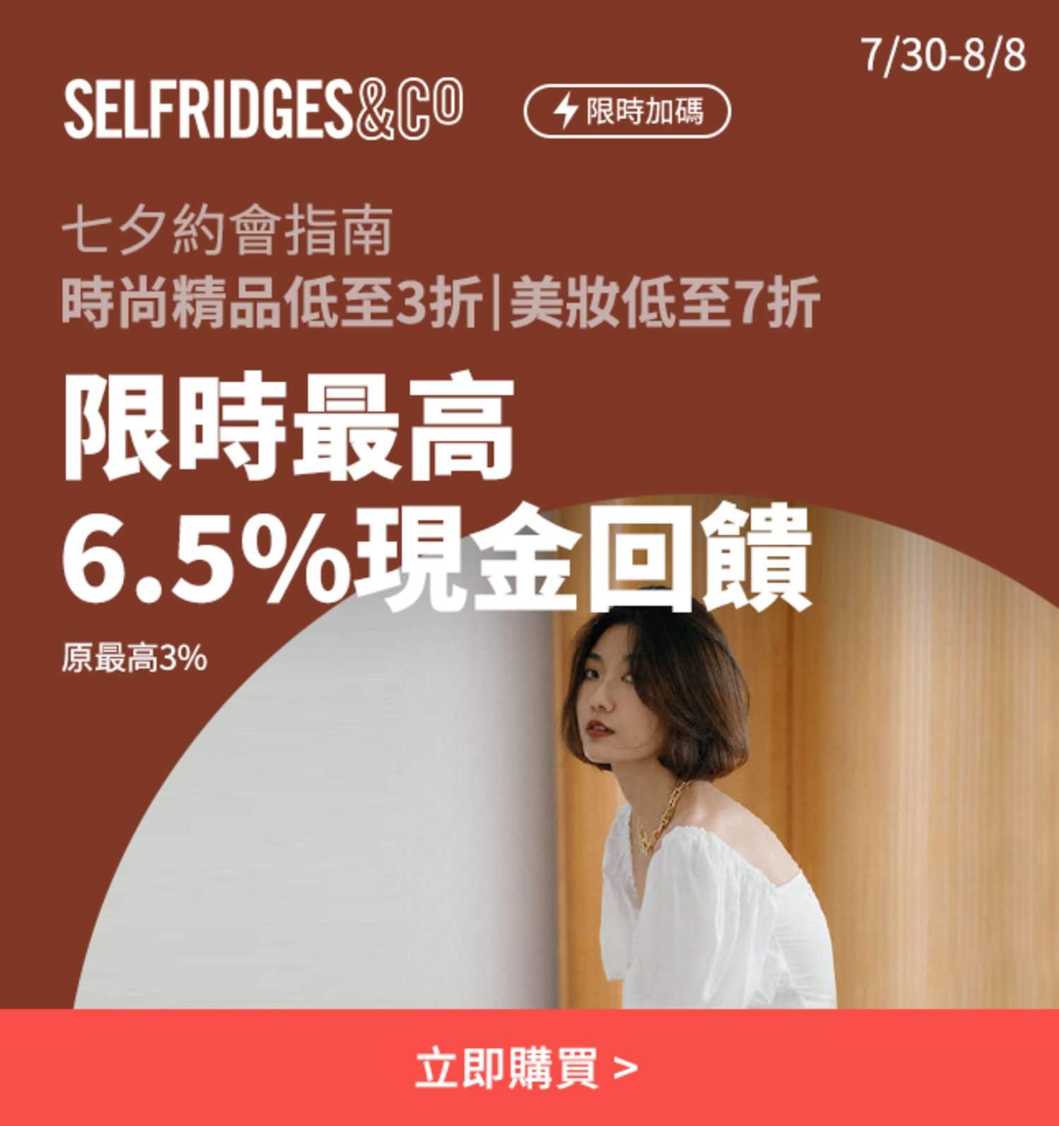 Selfridges & Co. 7/30-8/6