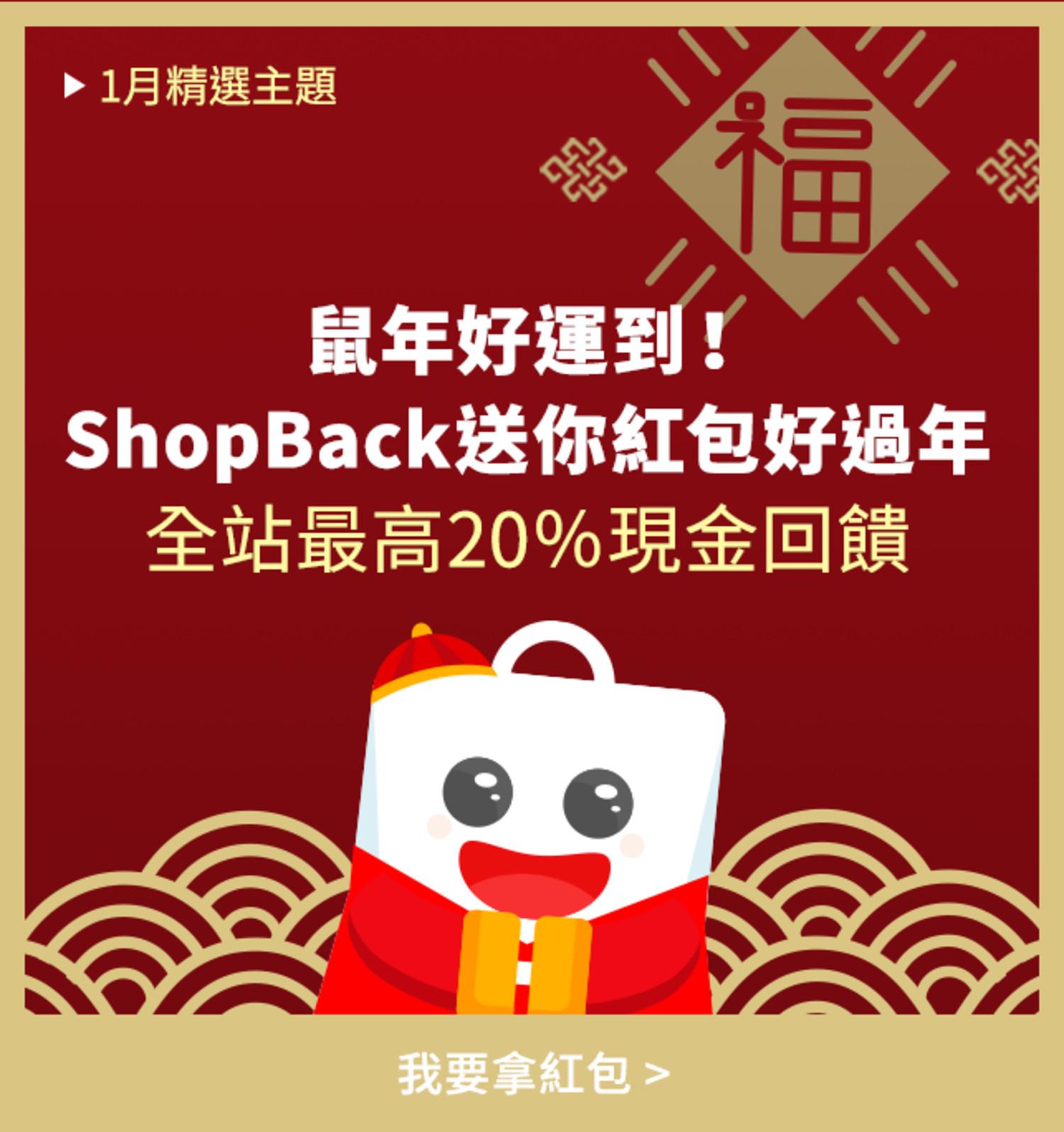紅包 Campaign