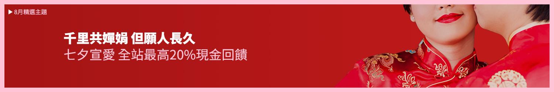 七夕宣愛特搜