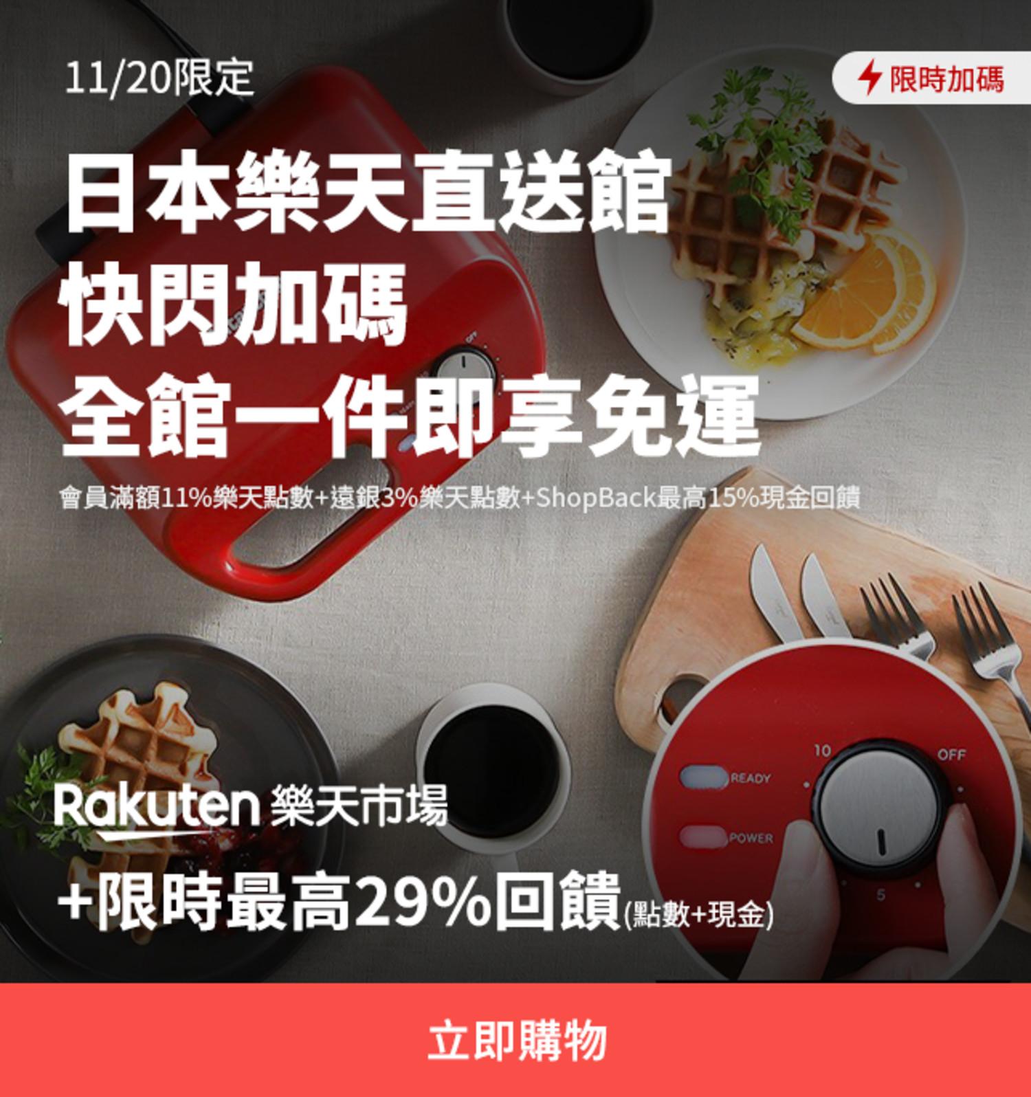 Rakuten 11/20 日本直送館