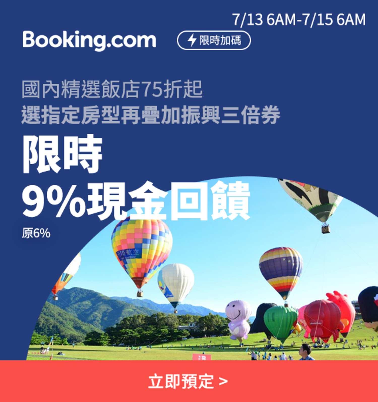 Booking.com 7/13 6AM-7/15 6AM