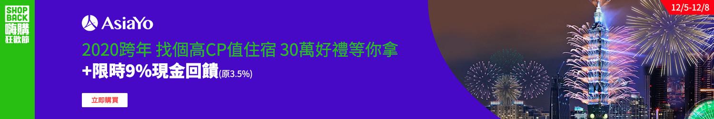asiayo 12/6-12/8
