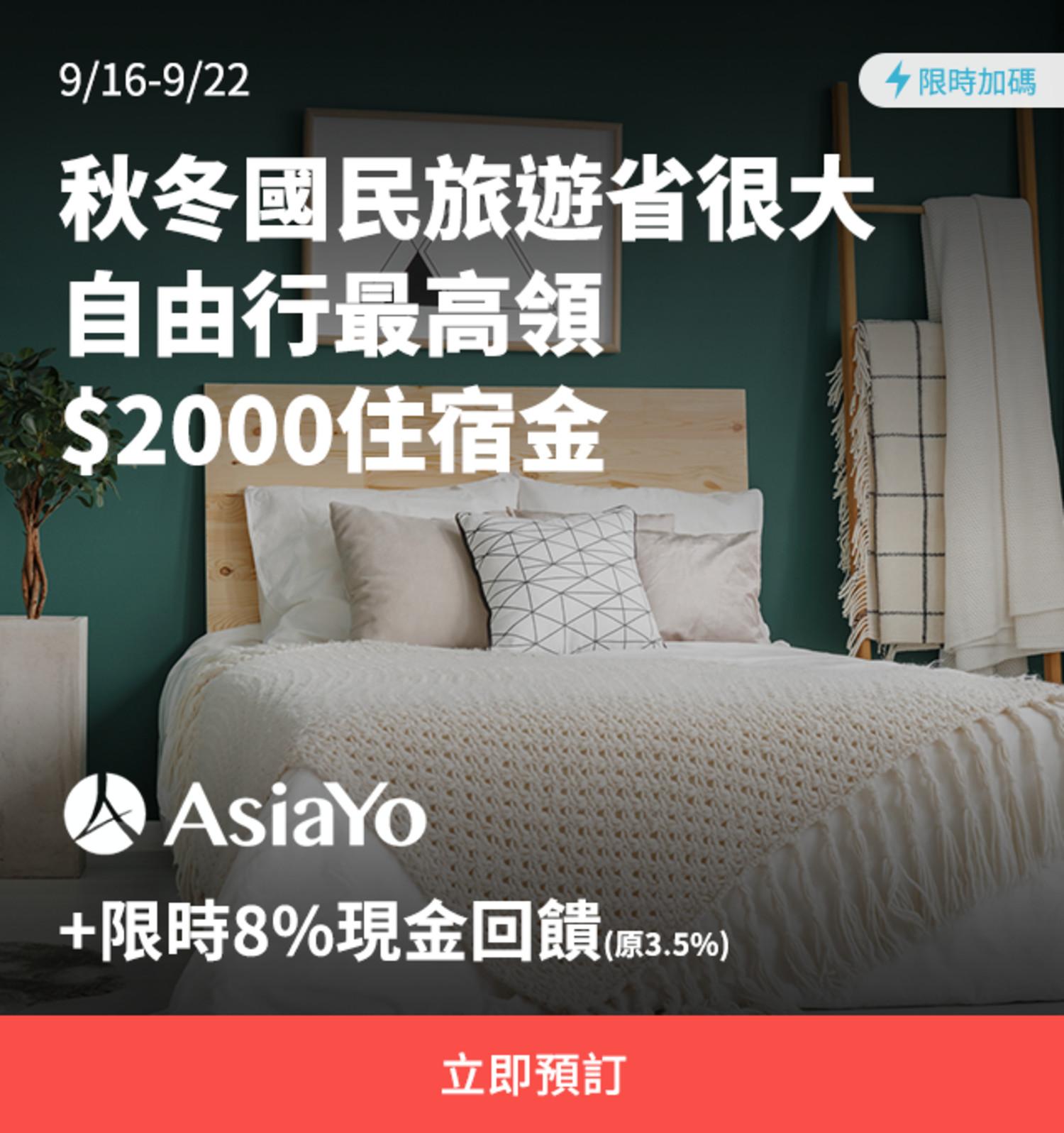 asiayo現金回饋加碼_0916-0922