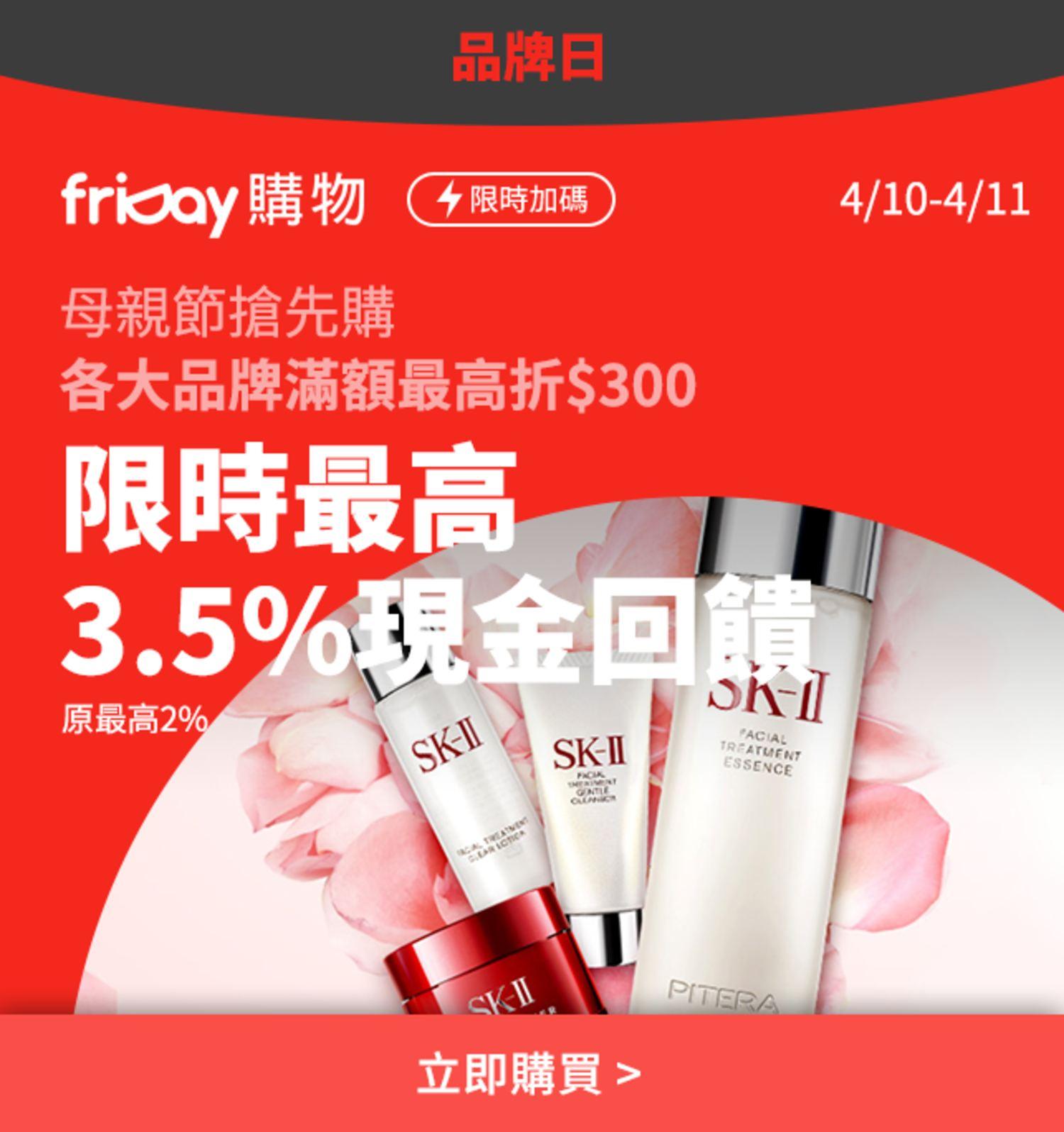 friDay購物 4/10-4/11
