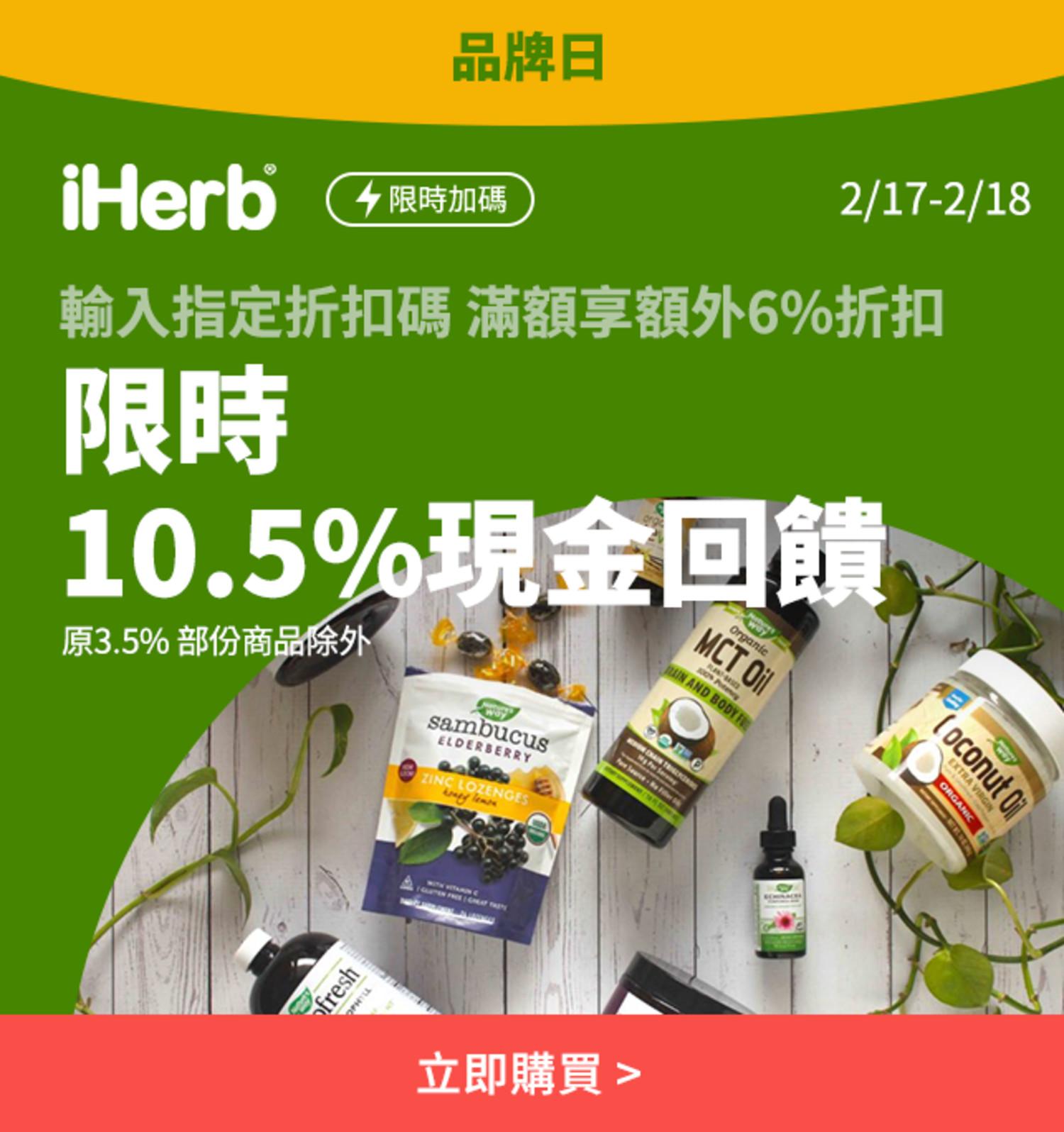iHerb 2/17-2/18