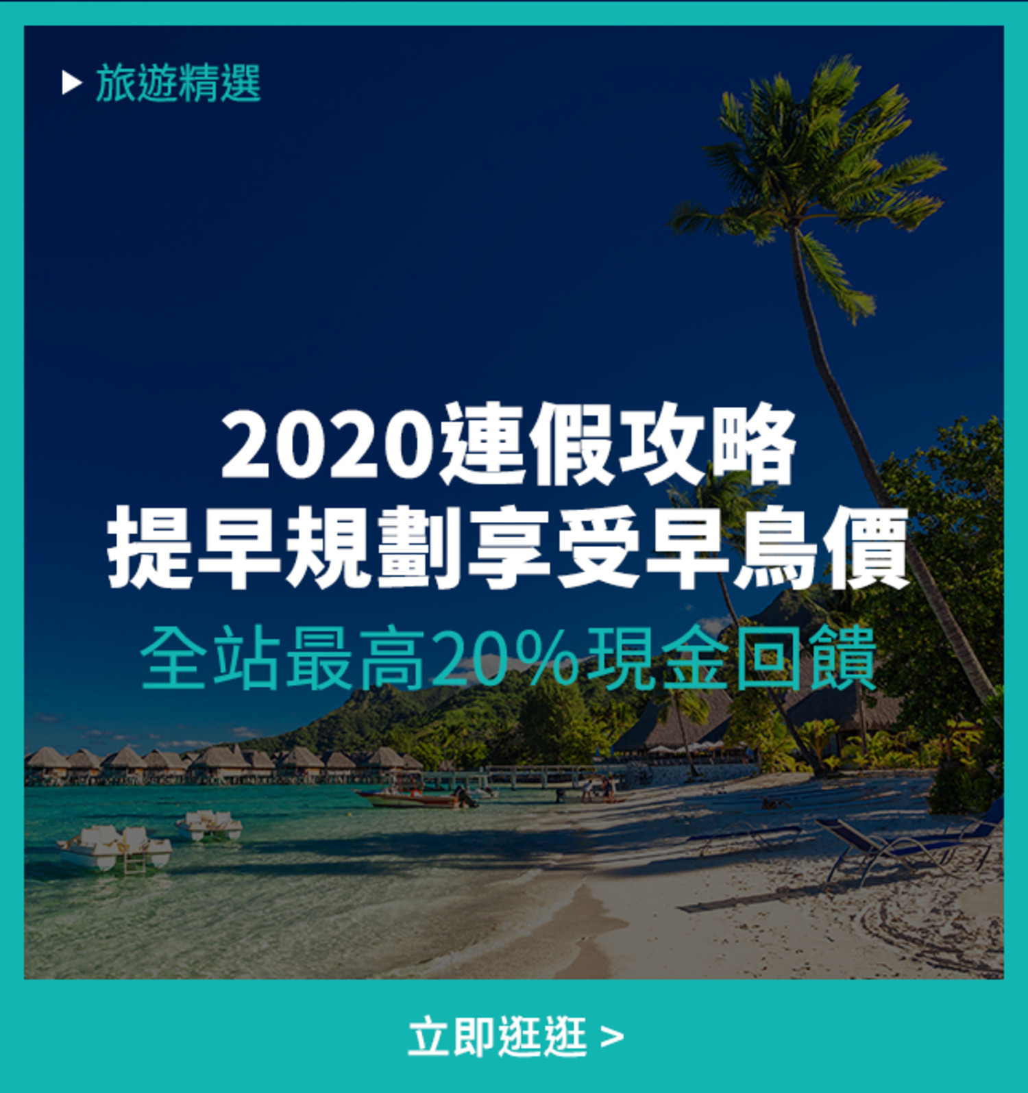 旅遊Campaign