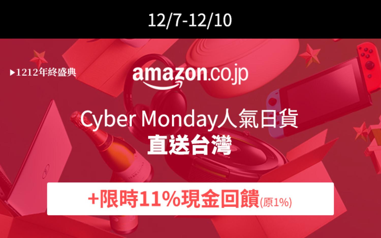 amazon jp 加碼1207-1210