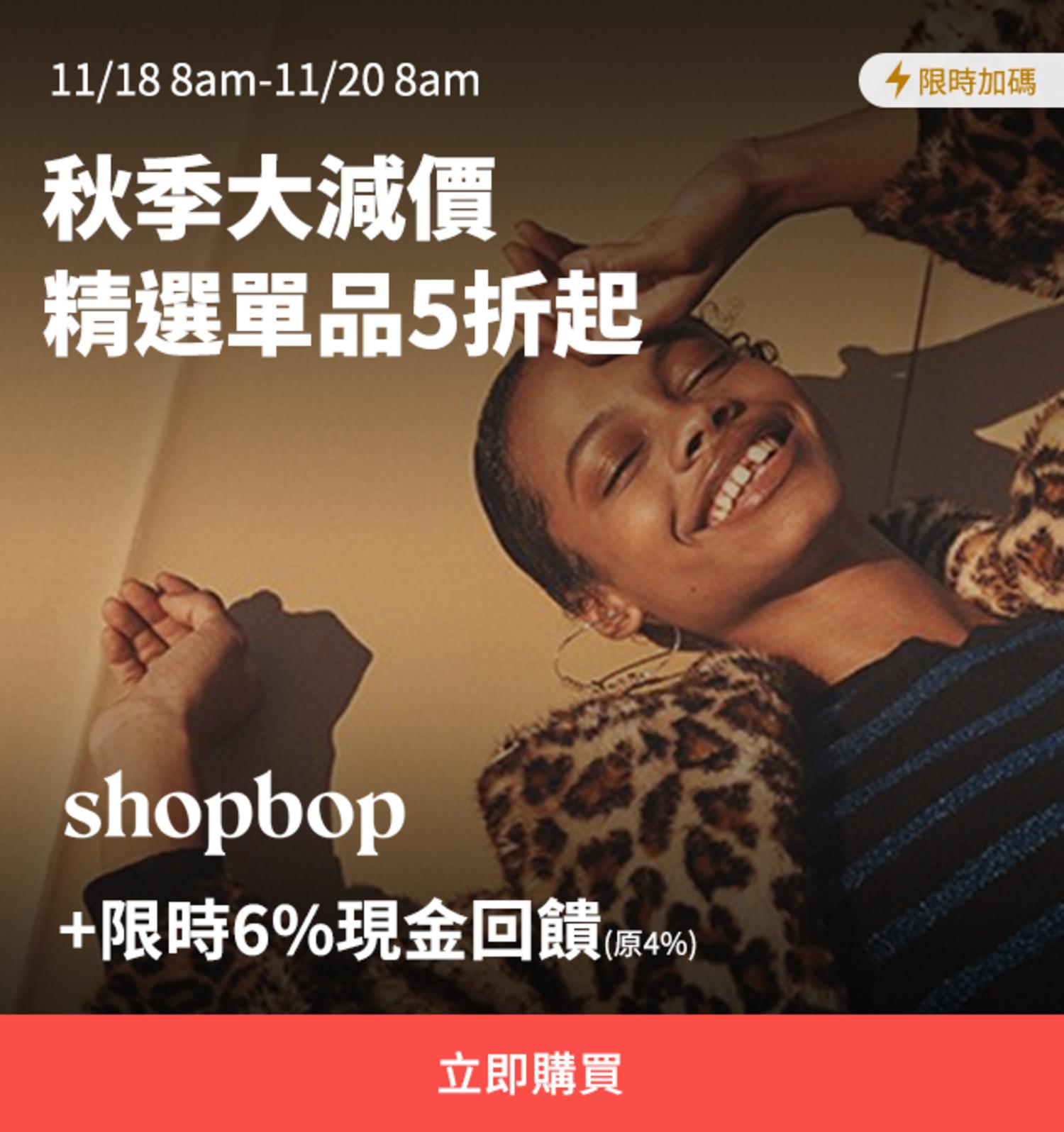 Shopbop 11/18 8am-11/20 8am