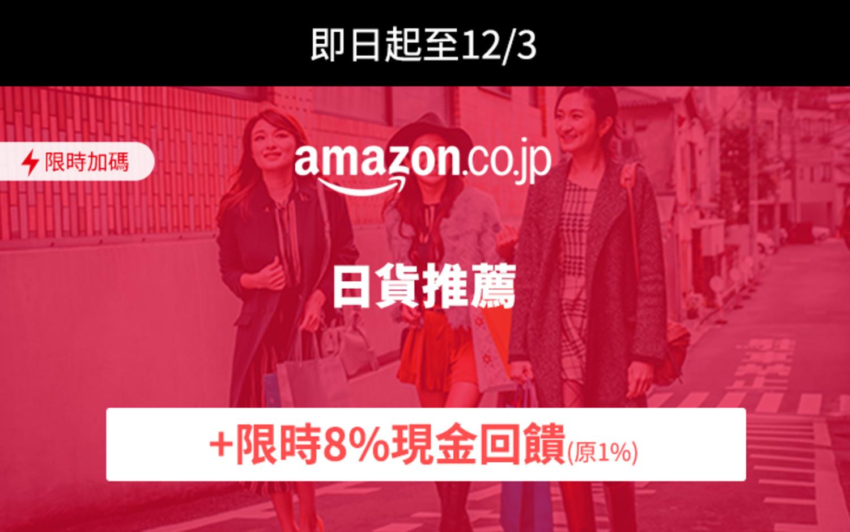 amazon jp 加碼8%1115-1206