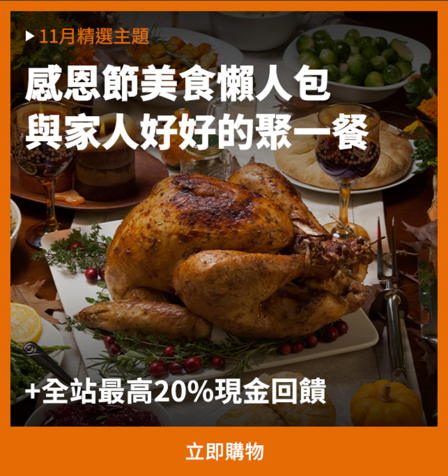感恩節 團購美食特蒐